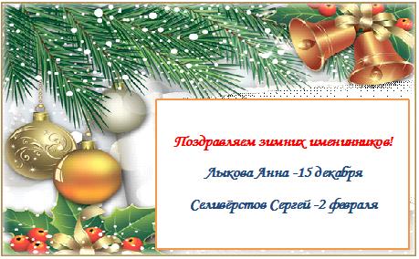 Поздравления декабрьских с днем рождения