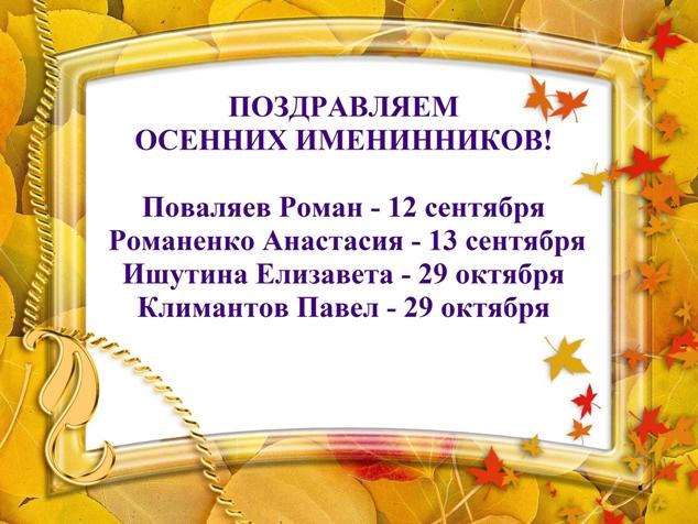 Открытка именинникам сентября, анимационные днем рождения